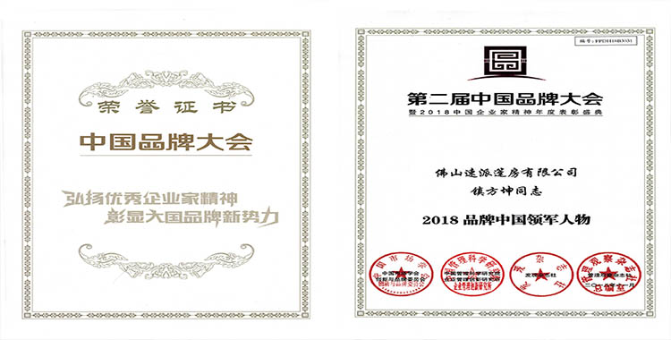 """Superb Tent""won the title of ""2018 China Tent Brand"""