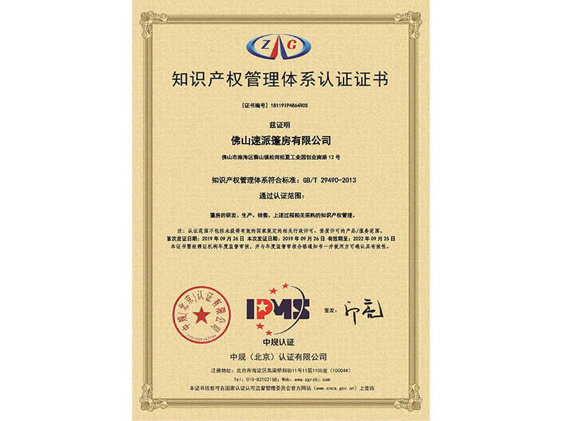 "Superb Tent Obtained""Intellectual Property Management System Certification"""